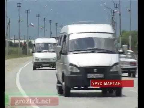 Урус-Мартан - начало дорожных и строительных работ - видео