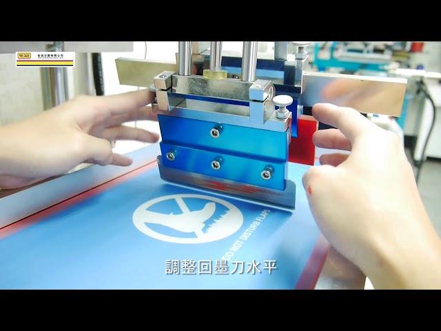FA-400/500/600TSN 伺服馬達網版印刷機 教學影片