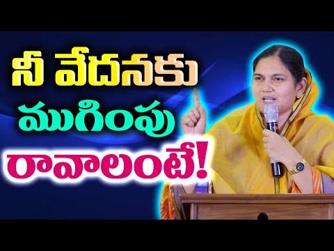 నీ వేదనకు ముగింపు  - The End For Your Sorrows |Telugu Spiritual Messages|