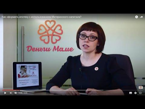 Как оформить ипотеку с использованием Материнского капитала?