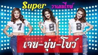 SUPER วาเลนไทน์ เจน - นุ่น - โบว์ ( รวมเพลงใหม่ล่าสุด!!! )