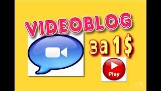 Как получить готовый видеоблог для бизнеса стоимостью 57871 рублей всего за $1 В 2017