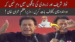 PM Imran Khan aggressive speech in Azad Kashmir today   23 July 2021   92NewsHD
