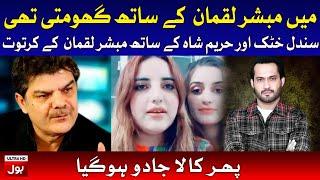 Sandal Khattak Exposed A Journalist | Waqar Zaka Show | Champions