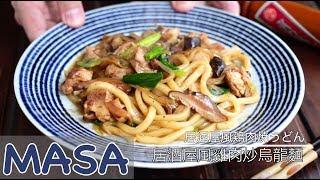 居酒屋風雞肉炒烏龍麵/Izakaya Style Yaki Udon|MASAの料理ABC