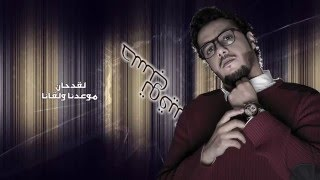 تحميل اغاني حسب توقيت - مشاري الحمد MSHARI ALHAMAD - HASB TAWQET MP3