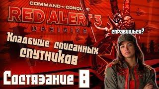 C&C Red Alert 3 Uprising Состязания #8 - Кладбище списанных Спутников