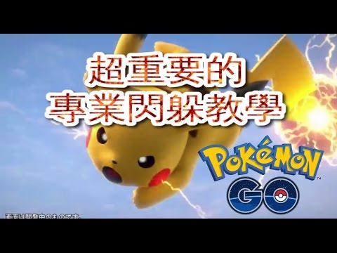 Pokemon GO 如何專業閃躲!! 超重要!