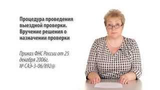 Налоговые проверки-основы налогового контроля с учетом изменения на 2015г.