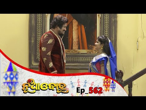 Nua Bohu | Full Ep 562 | 2nd May 2019 | Odia Serial – TarangTV