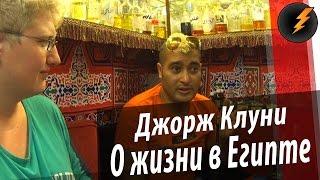 Джордж Клуни - о жизни в Египте, Девушках, Славянах, Религии [Шарм Эль Шейх]