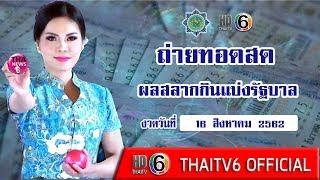 ถ่ายทอดสด การออกรางวัลสลากกินแบ่งรัฐบาล 16 สิงหาคม 2562