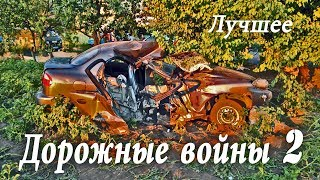 Дорожные войны 2. Лучшее! Выпуск 3. Народный канал из Иваново