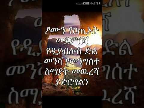 Eritrea orthodex tewhado mezemur ንዑ ንኸይ ሓልፈና ናይ ጾም በረኸት