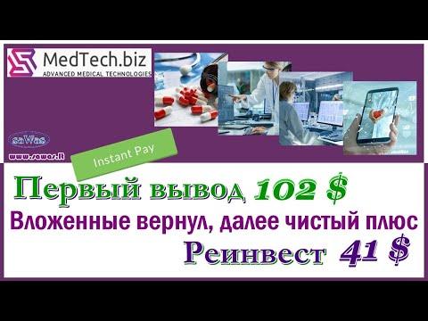 НЕ ПЛАТИТ MedTech - Первый вывод 102$, INSTANT. Вложенные вернул, далее чистый плюс. Реинвест 41$