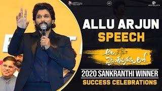 Allu Arjun Speech @ #AVPLSuccessCelebrations  | Ala Vaikunthapurramuloo
