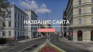 Бесплатный адаптивный html-шаблон продающей страницы