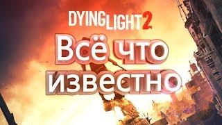 Всё что известно о Dying Light 2