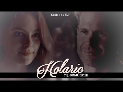 ● Alaric and Hope || УДЕРЖИ МОЁ СЕРДЦЕ