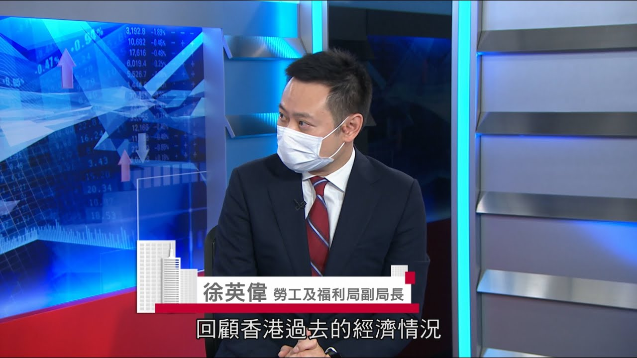 Under Secretary for Labour and Welfare Caspar Tsui | HK Open TV (Cantonese) (1.4.2020)