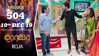 ROJA Serial | Episode 504 | 10th Dec 2019 | Priyanka | SibbuSuryan | SunTV Serial |Saregama TVShows