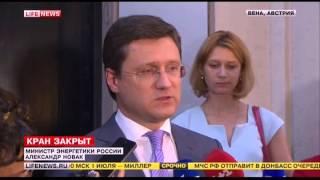 С 1 июля Россия отключила газ Украине (не договорились...)
