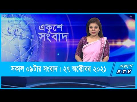 09 AM News || সকাল ০৯টার সংবাদ || 27 October 2021 || ETV News