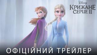 Крижане серце 2. Офіційний трейлер 1 (український)