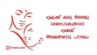 Amma Heart Touching Quotes | Typography | Malayalam Lyrical Status Video | Vysakh Msv