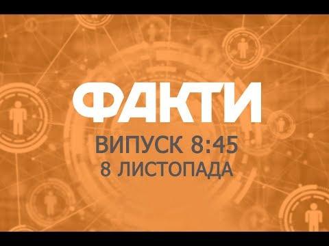 Факты ICTV - Выпуск 8:45 (08.11.2019)