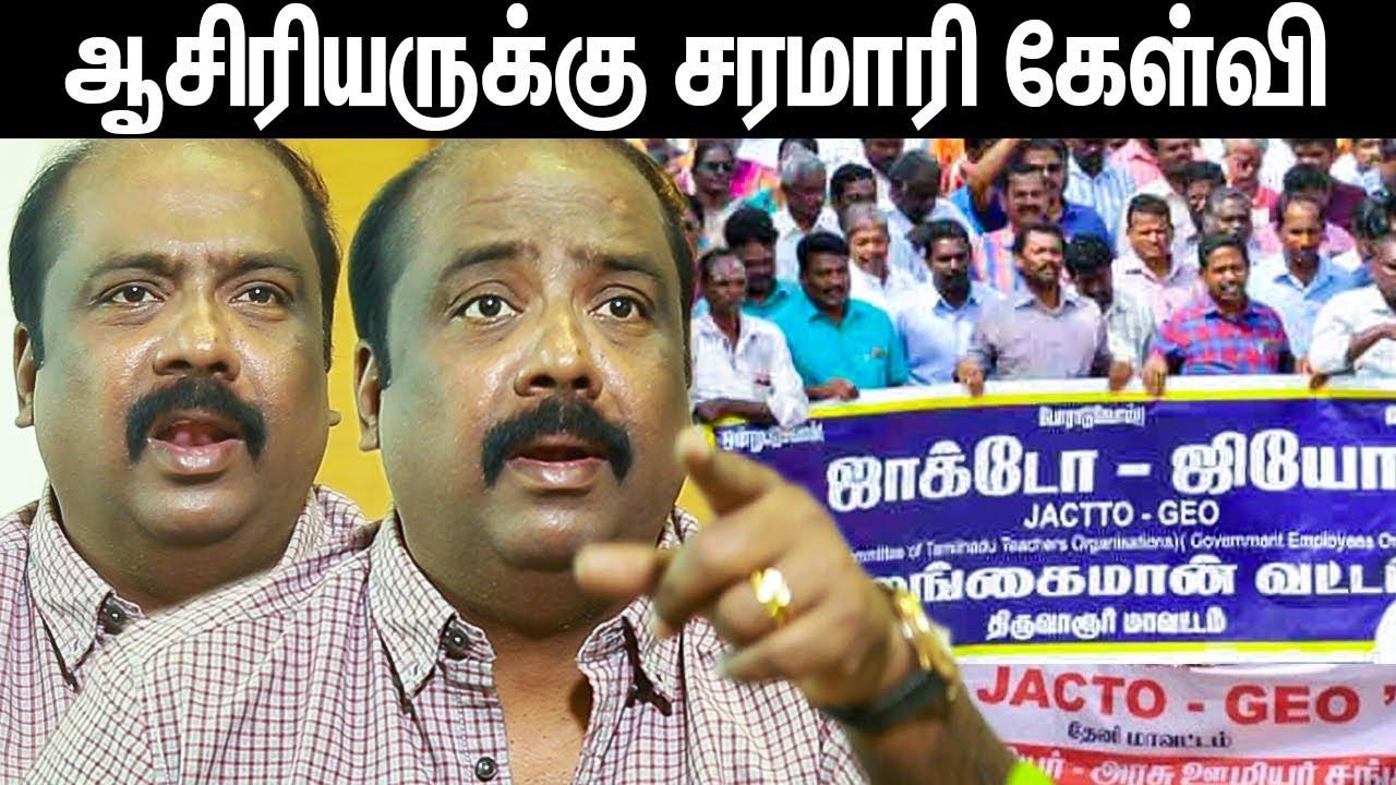 FV-அரசு பள்ளியில் உங்க பிள்ளைய சேர்ப்பிங்களா? Marudhu Azhagu Raja Interview About TN Teachers Protest