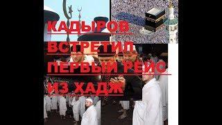 Рамзан Кадыров встретил первый рейс Мусульман из Хаджа!