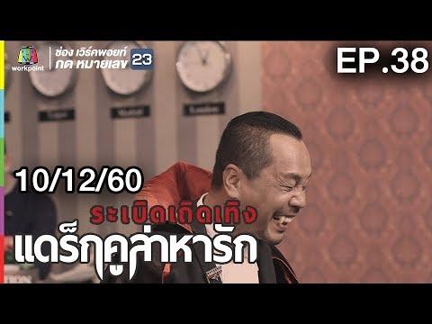 ระเบิดเถิดเทิงแดร็กคูล่าหารัก (รายการเก่า)   EP.38   10 ธ.ค. 60 Full HD