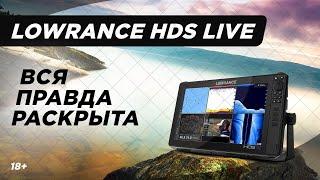Эхолот картплоттер lowrance hds-9 live с датчиком active imaging 3-in-1