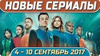 Новые сериалы лета 2017 04 – 10 сентябрь Выход новых сериалов 2017 #Кино #Сериал