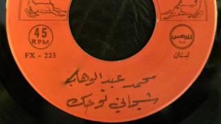 اغاني حصرية شجاني نوحك يا بلبل | اسطوانة - محمد عبدالوهاب تحميل MP3
