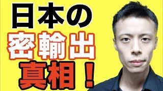 【真相】日本こそが密輸出?(K反応)【輸出規制 国連安保理 制裁】