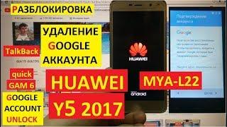 Разблокировка аккаунта google Huawei Y5 2017 FRP Huawei Y 5 2017 MYA L22