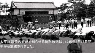 終戦放送玉音放送1945年8月15日終戦の日もう一度「戦争」を考えよう