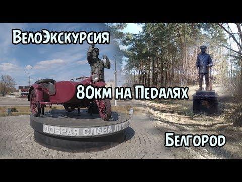 Велопрогулка 80 км на Педалях/ Белгород