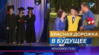 Отличники НовГУ получили свои долгожданные красные дипломы