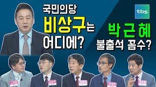 [정봉주의 품격시대] 182회 '제보 조작' 정치권 확전 / 朴, 연이틀 재판 불출석