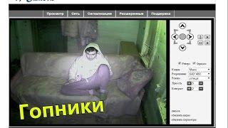 Взлом камер - Гопники в хате