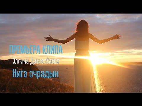 Эллина Давлетбаева - Нигэ очрадын