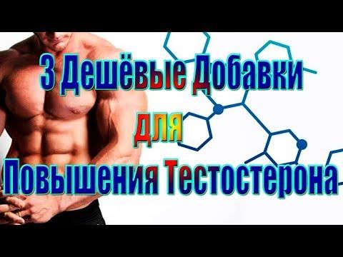 3 Дешёвые Добавки для Повышения Тестостерона