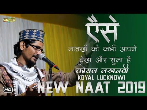 Koyal Lucknowi New Naat 2019 | Rakhle Aaqa Jo Naukri Ke Liye 【New Updated】 from Bhawanand