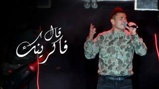 "Amr Diab - A'al Fakrenek ""Hockey Stadium 2013"" عمرو دياب - قال فاكرينك تحميل MP3"