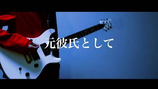 【Live Ver.】元彼氏として-My Hair Is Bad |Guitar Cover By雨音 空