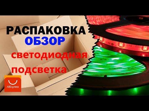 Светодиодная лента с AliExpress (Распаковка и обзор)