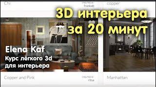 Урок №1 по Roomstyler на русском языке. Интерьер в стиле Лофт.